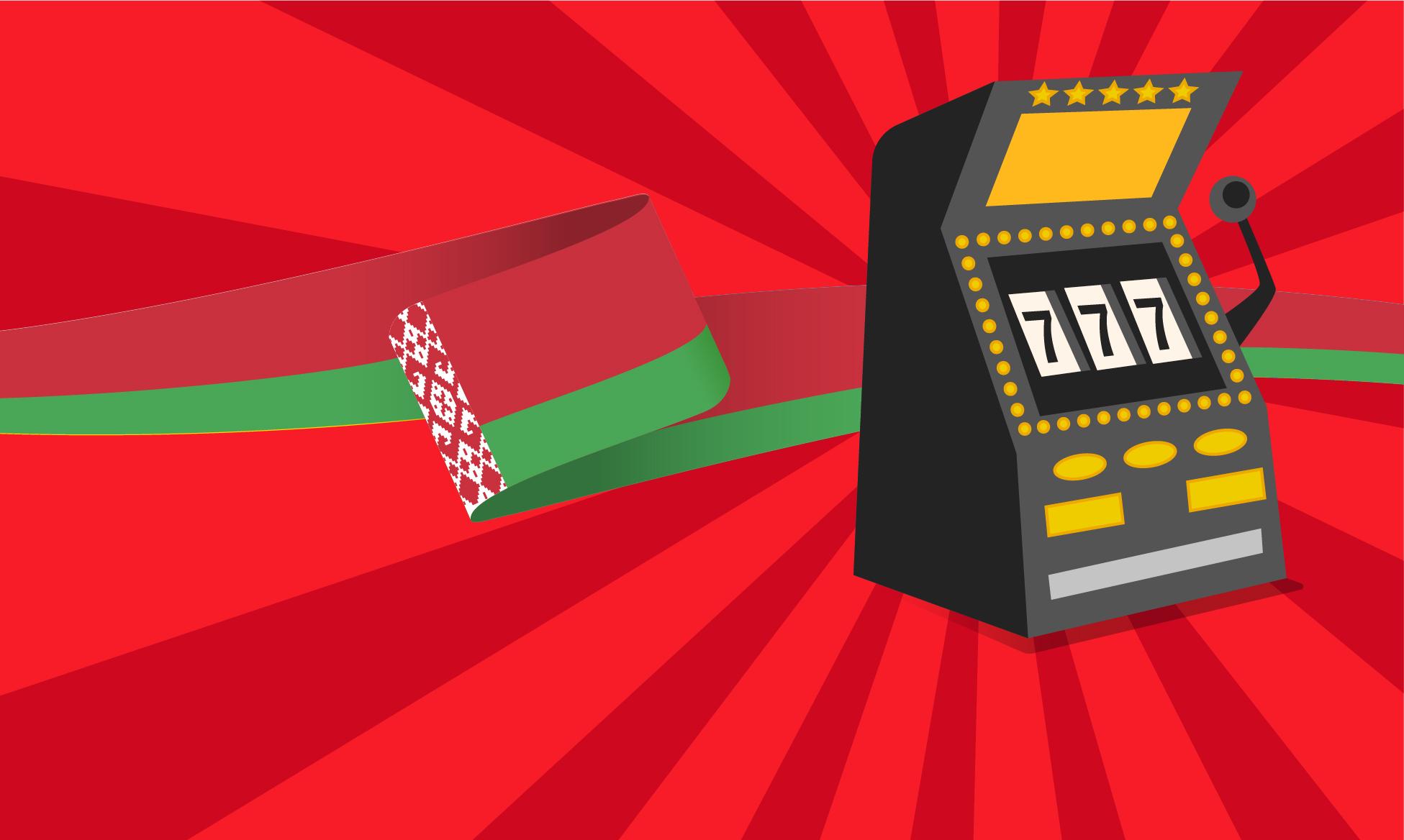 онлайн казино в белоруссии